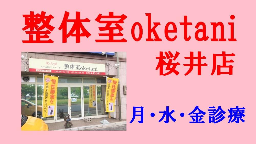 整体室oketani 桜井店