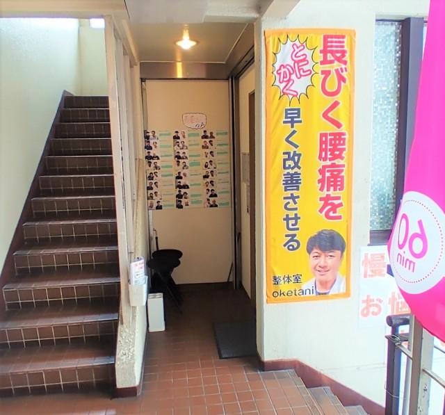 少し階段を上がったすぐ右側に当院はあります