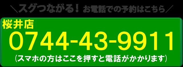 桜井店電話番号
