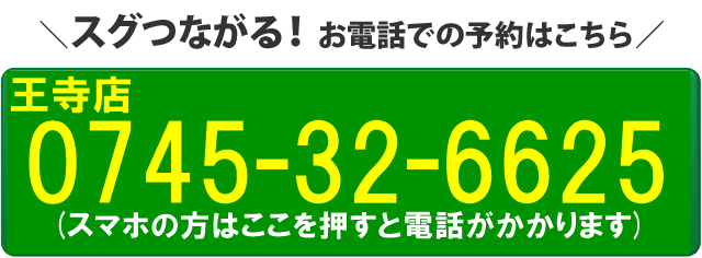 王寺店電話番号